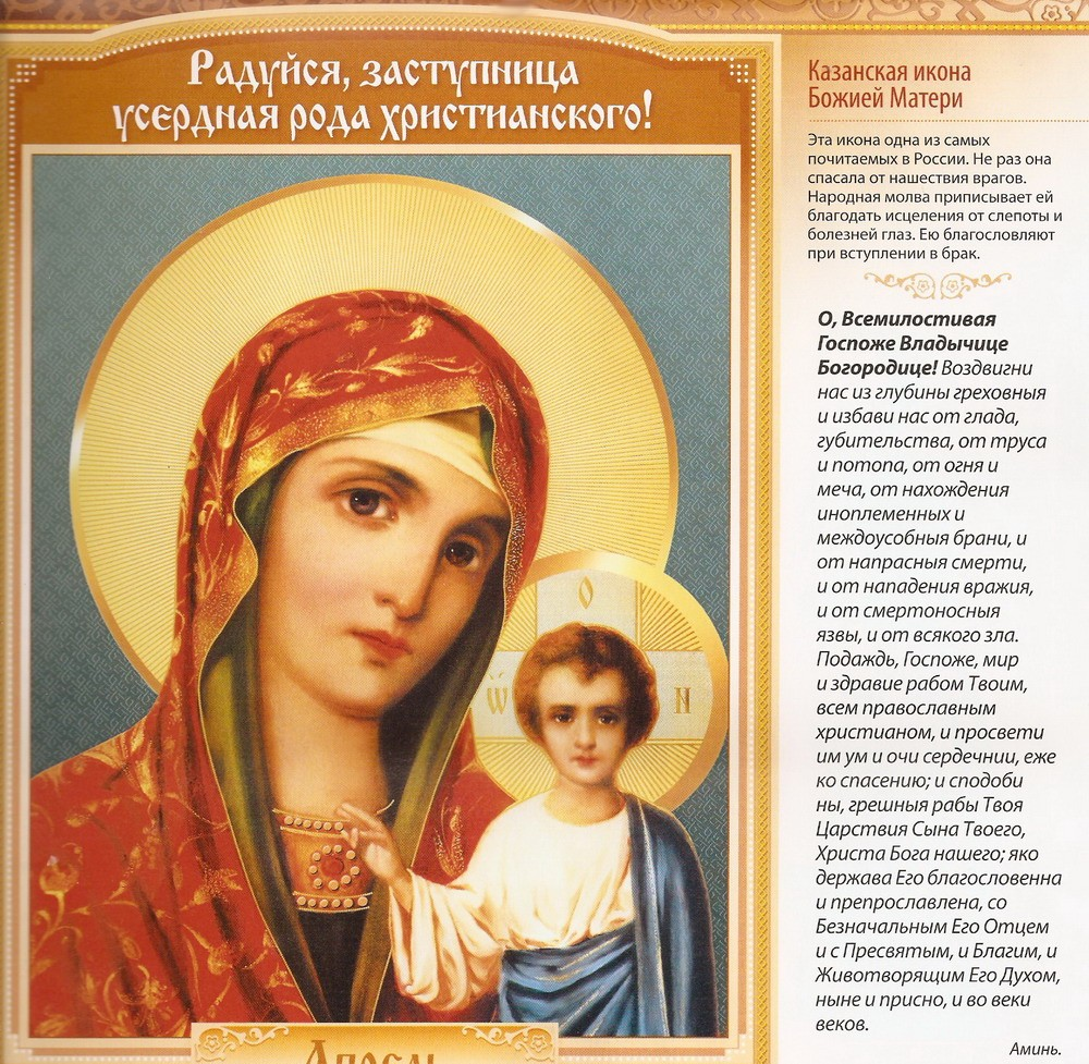 Казанская икона Божией Матери: mechta-mechta.narod.ru/angel7.html